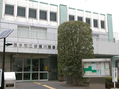 志木市立柳瀬川図書館