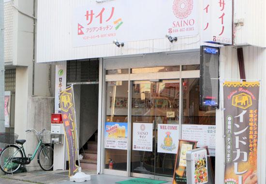サイノ アジアンキッチン外観