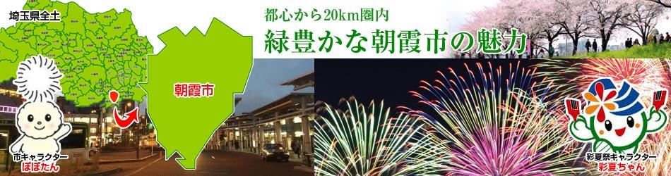 埼玉県朝霞市の魅力を紹介します