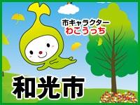 和光市の紹介ページ