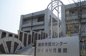 朝霞市ひざおり児童館