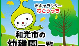 和光市の幼稚園一覧