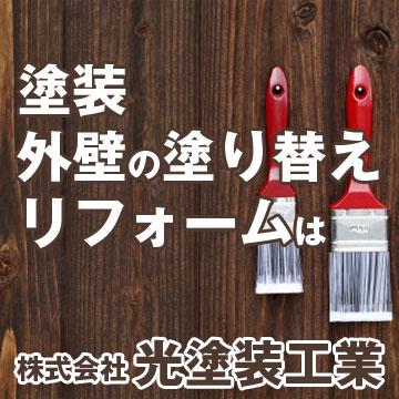 株式会社光塗装工業広告