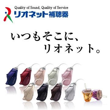 リオネットセンター朝霞店広告