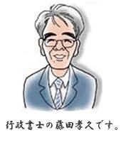 行政書士藤田孝久事務所代表