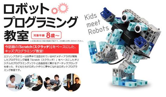 アイパソコンスクール 朝霞教室ロボットプログラミング