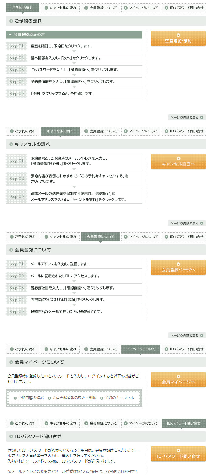 シティ・イン北朝霞オンライン予約について