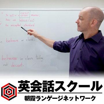 朝霞ランゲージネットワーク広告