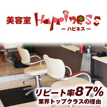 美容室Happiness広告