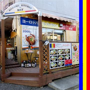 M&Yルーマニア料理広告