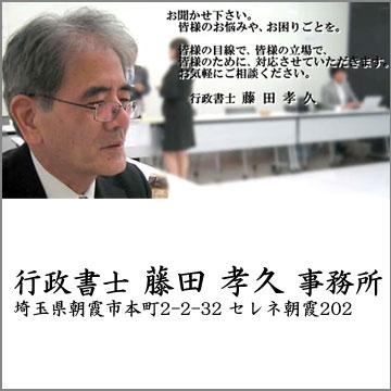 行政書士藤田孝久事務所広告