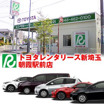 トヨタレンタリース新埼玉 朝霞駅前店広告