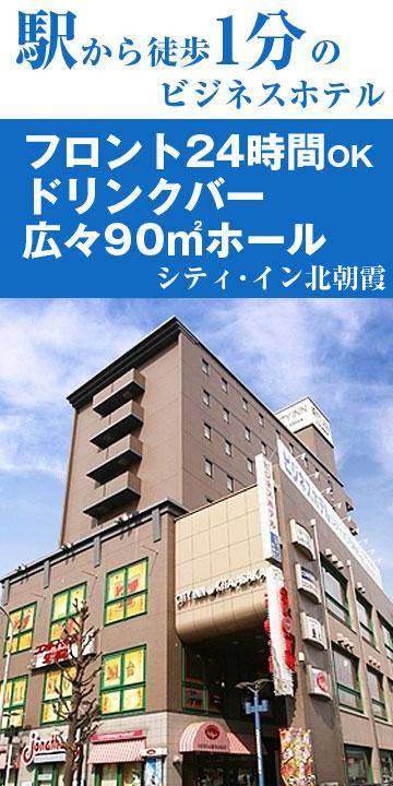 シティ・イン北朝霞広告