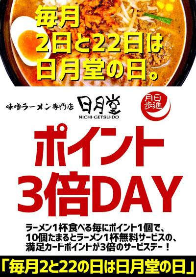 味噌ラーメン専門店日月堂朝霞店ポイント3倍DAY