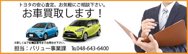トヨタレンタリース新埼玉 朝霞駅前店車両買取