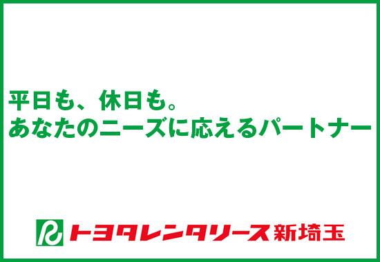 トヨタレンタリース新埼玉 朝霞駅前店