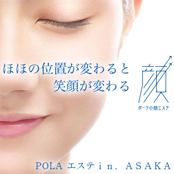 POLA   エステin.ASAKA広告