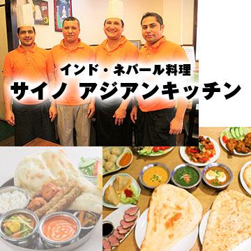 サイノ アジアンキッチン広告