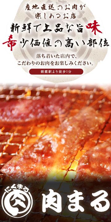 肉まる朝霞広告
