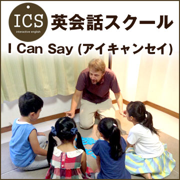 英会話スクール I Can Say(アイキャンセイ)広告