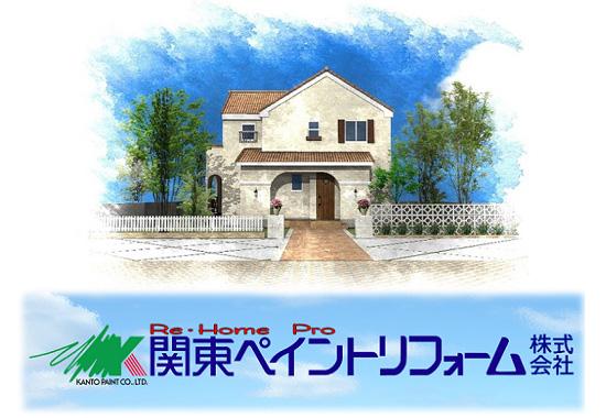 関東ペイントリフォーム株式会社