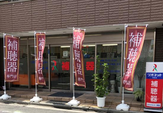 リオネットセンター朝霞店外観