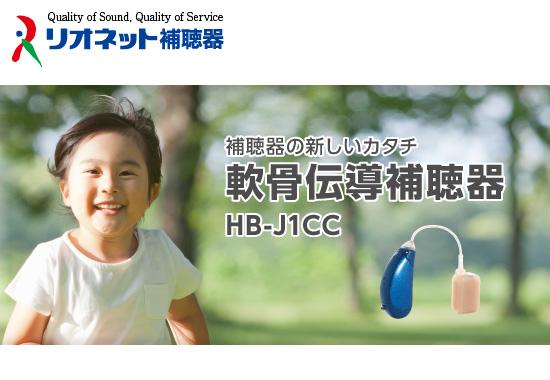 リオネットセンター朝霞店軟骨伝導補聴器