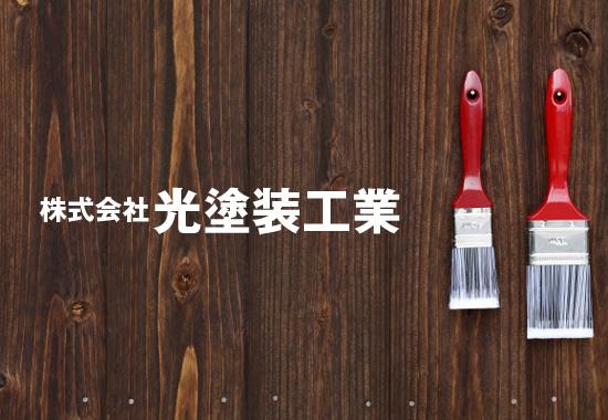 株式会社光塗装工業