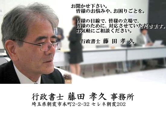 行政書士藤田孝久事務所