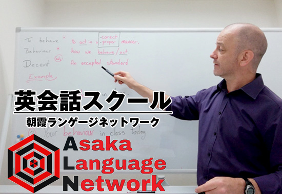 英会話教室-Asaka Language Network