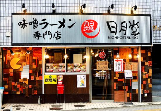 味噌ラーメン専門店日月堂朝霞店