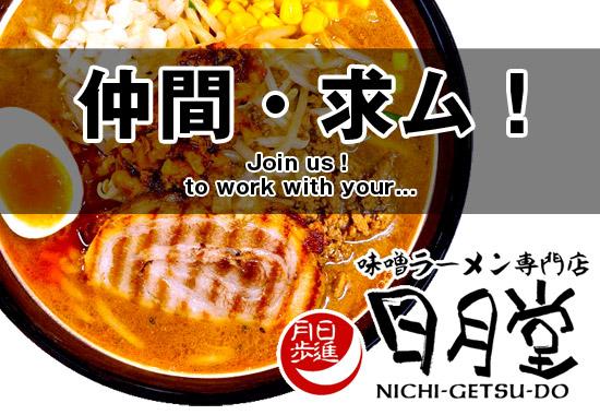 味噌ラーメン専門店日月堂朝霞店求人