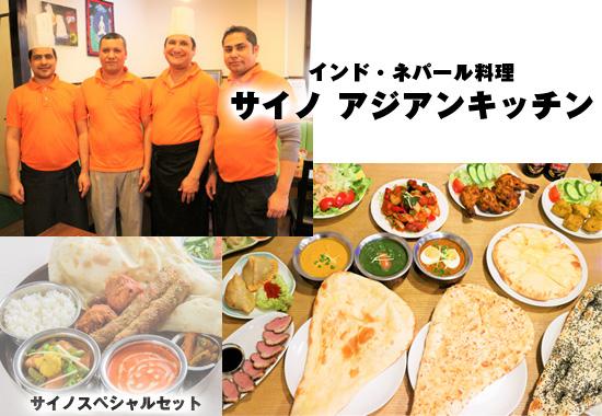 サイノ アジアンキッチン